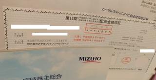 mizuho_haito_itsu_20180604_1.jpg