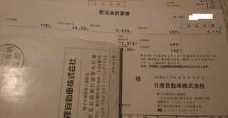 nissan_haito_itsu_201806_0.jpg