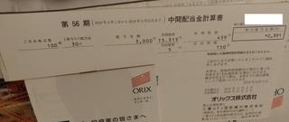 orix_haito_itsu_201812_.jpg
