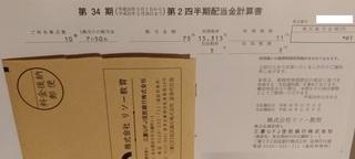 riso_haito_itsu201811.jpg