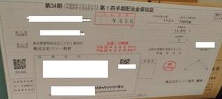 riso_haito_itsu_201808_1.jpg