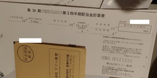riso_haito_itsu_2019_uketori.jpg