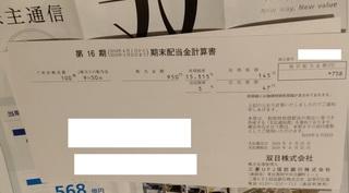 sojitsu_haito_itsu_201906.jpg