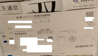 sojitsu_haito_itsu_201906_.jpg