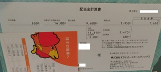 sukairaku_haito_itsu_201809.jpg