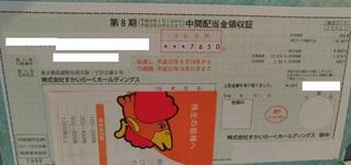 sukairaku_haito_itsu_201809_1.jpg