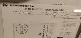 toyota_haito_itsu_201911.jpg