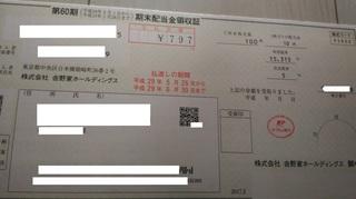 yoshinoya_haito_20170526.jpg