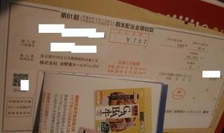 yoshinoya_haito_itsu_201805_1.jpg